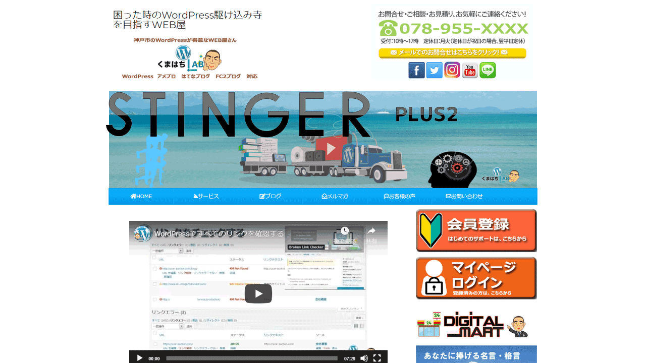 Stinger Plus2